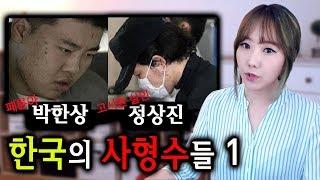 [금사파] 한국의 살아있는 사형수들 1편   금요사건파일   디바제시카