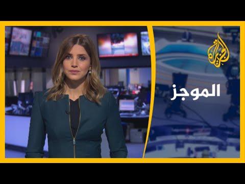 موجز الأخبار العاشرة مساء (05 08 2020)