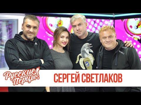 Сергей Светлаков в Утреннем шоу «Русские Перцы»