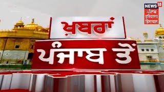 ਪੰਜਾਬ ਦੀ ਸਬਤੋਂ ਤਾਜ਼ਾ ਖ਼ਬਰਾਂ | PUNJAB NEWS | SEPTEMBER 19, 2018