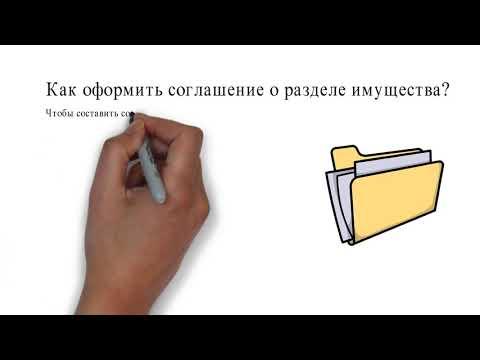 Соглашение о разделе имущества супругов в 2019 году РФ