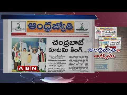 ఆంధ్రజ్యోతి ఫై అక్కసు | Morphed Fake News Circulating In Social Media | ABN Telugu