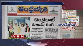 ఆంధ్రజ్యోతి ఫై అక్కసు   Morphed Fake News Circulating In Social Media   ABN Telugu