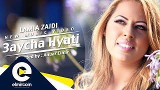 Lamia Zaidi - 3aycha Hyati | لمياء الزايدي - عايشة