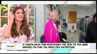 Κατερίνα Ντούσκα και Τάμτα επέστρεψαν στην Ελλάδα - Οι πρώτες δηλώσεις στο αεροδρόμιο [video]