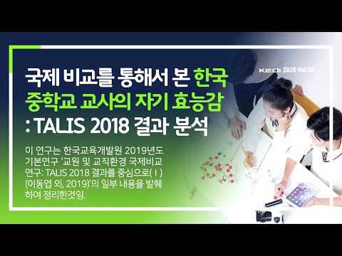 국제비교를 통해 본 한국 중학교 교사의 자기 효능감(TALIS 2018 결과 분석) 동영상표지