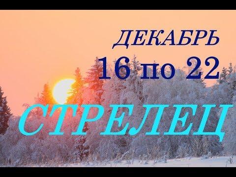СТРЕЛЕЦ. ПРОГНОЗ на НЕДЕЛЮ с 16 по 22 ДЕКАБРЯ 2019 г.