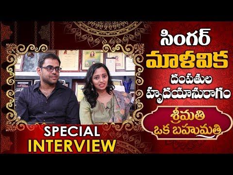 Singer Malavika Krishna Couple Exclusive Interview | Srimathi Oka Bahumathi | YOYO TV Channel