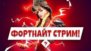 🔴ТЕЛЕПОРТЫ УЖЕ В ИГРЕ! НОВЫЙ КРУТОЙ СКИН! Fortnite: Королевская Битва - Стрим по Фортнайт!🔴