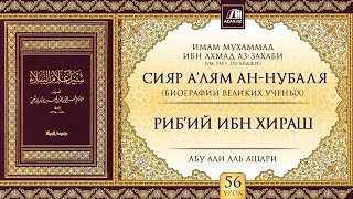«Сияр а'лям ан-Нубаля» (биографии великих ученых). Урок 56. Риб'ий ибн Хираш | azan.kz