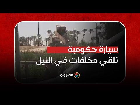 سيارة نقل حكومية تلقي مخلفات بنهر النيل.. والتنمية المحلية تفسخ التعاقد مع السائق