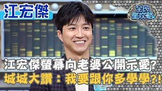 【全民星攻略】江宏傑螢幕向老婆公開示愛?城哥大讚:我要跟你多學學?!EP357