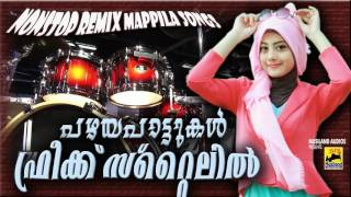 Malayalam Nonstop Remix Mappila Songs | Pazhaya Mappila Pattukal | Non Stop Old Mappila Pattukal