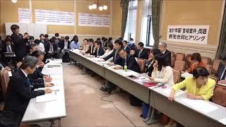加計学園「首相案件」問題野党合同ヒアリング2018年4月13日