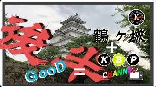 【観光地動画】福島県会津の観光地〜後半〜「鶴ヶ城(若松城)」レビューしてみた