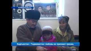 Кыргызстан - Таджикистан: любовь не признает границ