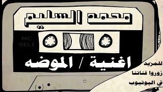 اغاني حصرية #المونولوج / محمد السليم - اغنية (الموضه) تحميل MP3