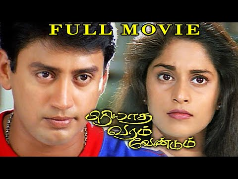 Piriyadha Varam Vendum | Tamil Full Movie | Prashanth | Shalini | Jomol | Krishna