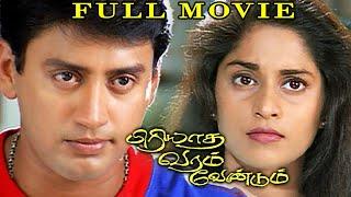 Piriyadha Varam Vendum | Tamil Full Movie | Prashanth | Shalini | Jomol | Krishna