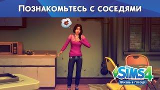 Все Sims, Познакомьтесь с соседями: «The Sims 4 Жизнь в городе»