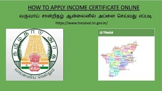 how to apply income certificate online in tamil 2019 - ฟรี