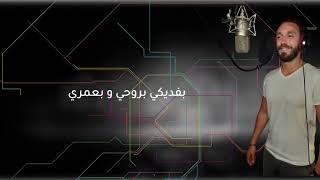 Sehran w Nater - Nour Sabbagh (Cover) Hani El Omary - سهران و ناطر عينيكي - نور الصباغ
