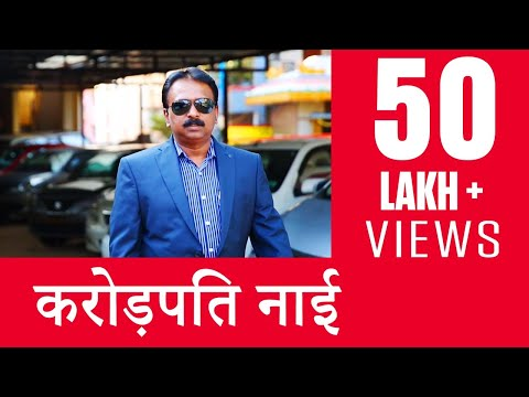 Richie Rich Barber - करोड़पति नाई - OMG! Yeh Mera India – HISTORY TV18