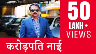Richie Rich Barber - OMG! Yeh Mera India – HISTORY TV18