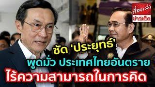 'จาตุรนต์' ซัด 'ประยุทธ์' พูดมั่ว ประเทศไทยอันตราย แสดงว่ามีปัญหาไร้ความสามารถในการคิด