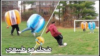 تحدي اكبر كرة هوائية - انتقمت من ريما