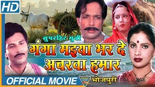 Ganga Maiya Bhar De Achar Wa Hamar Bhojpuri Full Length Movie || Eagle Bhojpuri Movies - Download this Video in MP3, M4A, WEBM, MP4, 3GP