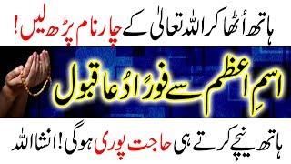 Sirf 1 Bar Hath Uthao Hajat Pori Wazifa Amal Dua In Urdu/Hindi Ism e Azam Namaz peer e Kamail Wazaif