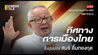 เมดเล่ย์ทอล์ค ทิศทางการเมืองไทย EP35