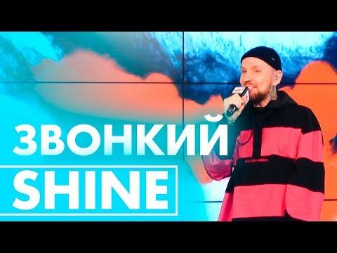 Звонкий - Shine ( Live @ Радио ENERGY)