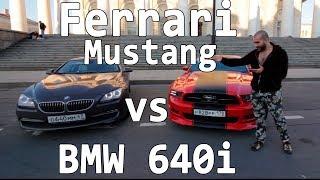 Феррари мустанг vs BMW 640i