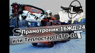 "Меняем ""Прамотроник(16жд-24)"" на ""Теплостар(14ТС-10)"" КамАЗ-65115."