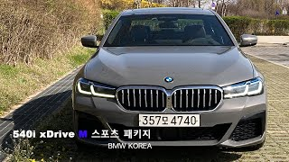 [오토헤럴드] [시승기] 2021 올해의 중형 세단, BMW 540i xDrive M 스포츠 패키지