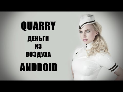 Quarry. Деньги из воздуха. Заработок на андроид