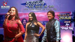 मुकाबला शेरो शायरी के साथ क्या करते थे साजना || shera shayari #Mukesh music center latest program