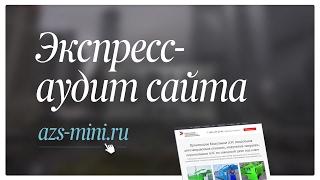 Экспресс-аудит разбора сайта azs-mini.ru