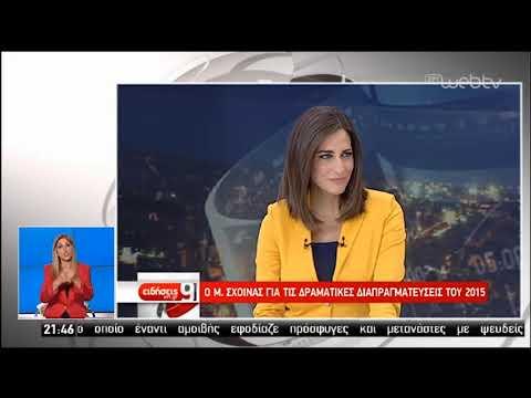 Μ. Σχοινάς: Η χώρα χρειάζεται μια επείγουσα οικονομική αναδιάταξη | 19/07/2019 | ΕΡΤ