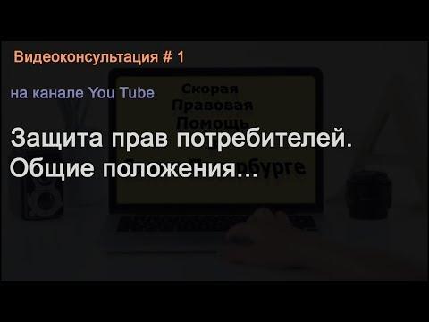 Видеоконсультация по защите прав потребителей.  Бесплатная консультация юриста в Санкт-Петербурге.
