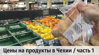 Цены на продукты в Чешском Супермаркете!