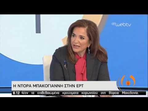 Η Ντόρα Μπακογιάννη στην ΕΡΤ | 10/03/2020 | ΕΡΤ