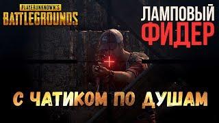 Обкатка обновления [ 13.07.2017 в 20:30 МСК ] | Playerunknown's Battlegrounds | PUBG