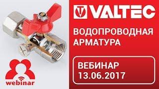 Водопроводная арматура - вебинар 13.06.2017