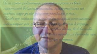 Виброгимнастика или как дожить до 90 лет