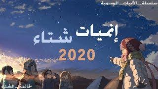 انميات شتاء 2020 ll قائمة الشتاء