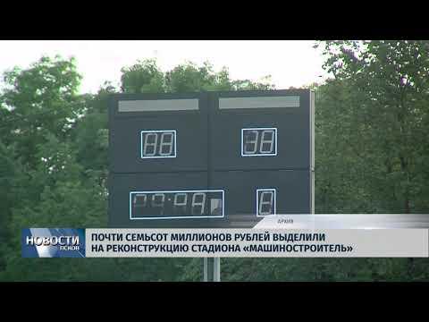 Новости Псков 11.07.2018 # Почти 700 млн рублей выделили на реконструкцию стадиона «Машиностроитель»