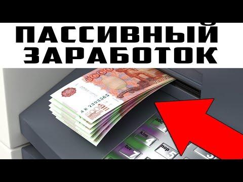 Как можнл в интернете заработать деньги